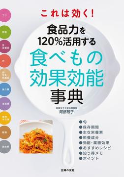 これは効く! 食品力を120%活用する食べもの効果効能事典-電子書籍