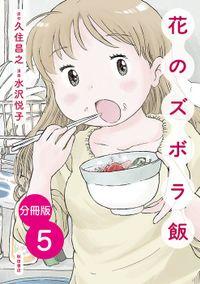 【分冊版】花のズボラ飯 5