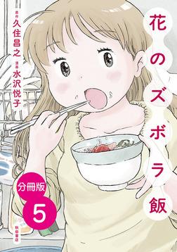 【分冊版】花のズボラ飯 5-電子書籍