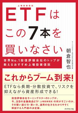 ETFはこの7本を買いなさい―――世界No.1投信評価会社のトップが教えるおすすめ上場投資信託-電子書籍