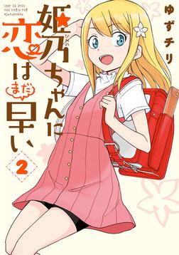 姫乃ちゃんに恋はまだ早い 2巻-電子書籍