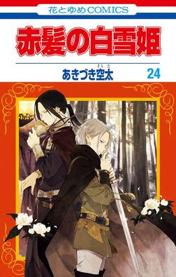 赤髪の白雪姫 24巻-電子書籍