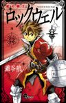 紅の騎士ロックウェル(1)【期間限定 無料お試し版】