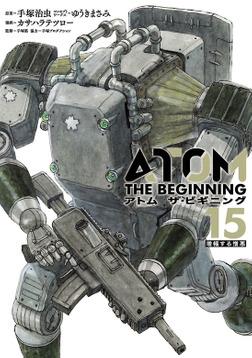 アトム ザ・ビギニング(15)-電子書籍