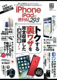 晋遊舎ムック 便利帖シリーズ003 iPhone&iPadの便利帖