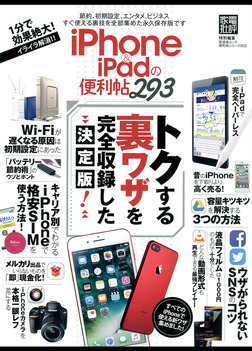 晋遊舎ムック 便利帖シリーズ003 iPhone&iPadの便利帖-電子書籍