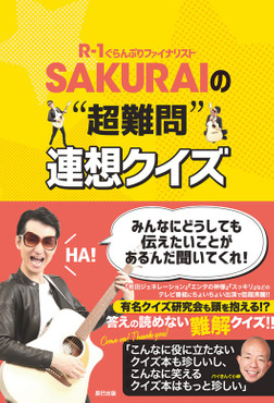 "SAKURAIの""超難問""連想クイズ-電子書籍"