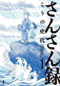 さんさん録 分冊版(アクションコミックス)