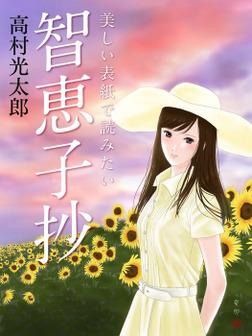 美しい表紙で読みたい 智恵子抄-電子書籍