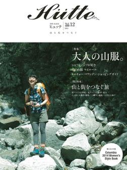 Hutte Vol.12-電子書籍