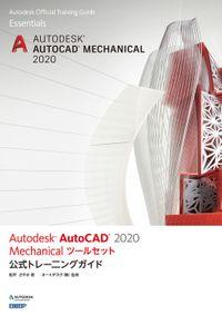 Autodesk AutoCAD 2020 Mechanicalツールセット公式トレーニングガイド