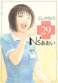 Ns'あおい(29)