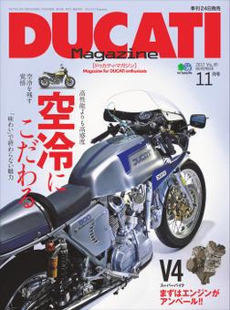 DUCATI Magazine Vol.85 2017年11月号-電子書籍