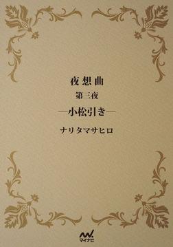 夜想曲 第三夜 ―小松引き―-電子書籍