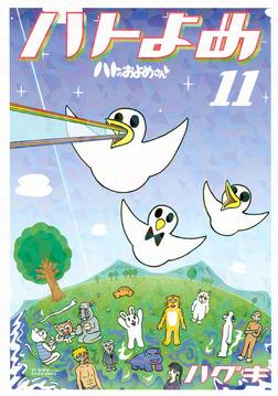 ハトのおよめさん(11)-電子書籍