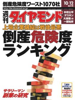 週刊ダイヤモンド 02年10月12日号-電子書籍