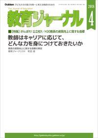 教育ジャーナル 2018年4月号Lite版(第1特集)