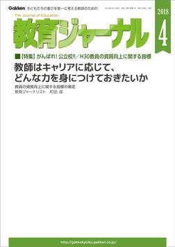 教育ジャーナル 2018年4月号Lite版(第1特集)-電子書籍