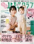 ひよこクラブ2020年12月号増刊 1才2才のひよこクラブ2021年冬春号