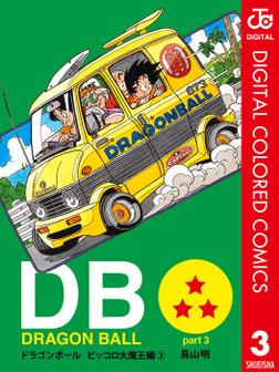 DRAGON BALL カラー版 ピッコロ大魔王編 3-電子書籍