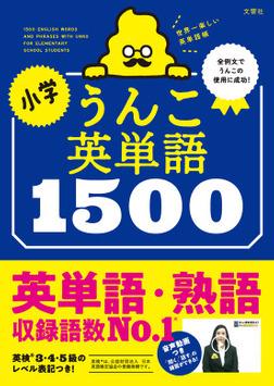 小学うんこ英単語1500-電子書籍