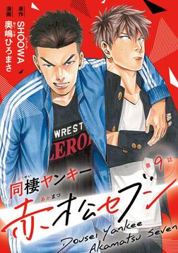 同棲ヤンキー赤松セブン #9-電子書籍