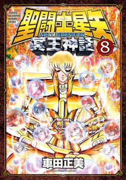 聖闘士星矢 NEXT DIMENSION 冥王神話 8-電子書籍
