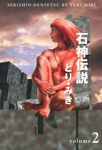 石神伝説 2