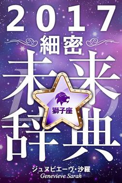 2017年占星術☆細密未来辞典獅子座-電子書籍