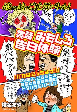 嫁vs姑&ご近所バトル! 実話おもしろ告白体験 嫁姑シリーズ57-電子書籍