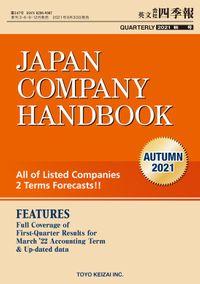 Japan Company Handbook 2021 Autumn (英文会社四季報 2021 Autumn号)