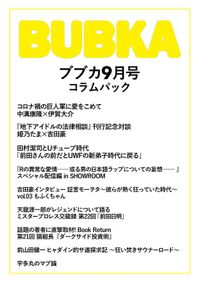 BUBKA コラムパック 2020年9月号