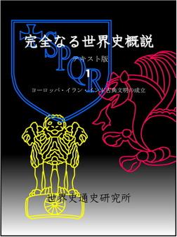 完全なる世界史概説〔テキスト版〕1巻-ヨーロッパ・イラン・インド古典文明の成立--電子書籍