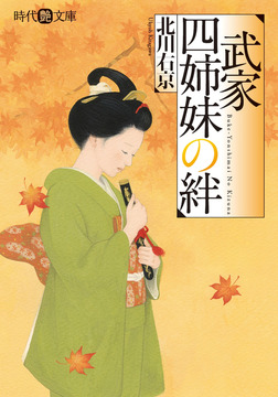武家四姉妹の絆-電子書籍