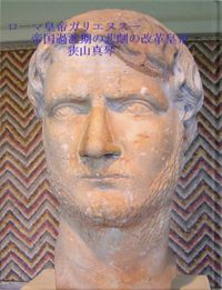 ローマ皇帝ガリエヌス一 帝国過渡期の悲劇の改革皇帝