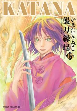 KATANA (15) 襲刀縁起-電子書籍