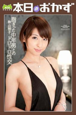 脂ぎった中年男とのドロドロ性交 秋山祥子 本日のおかず-電子書籍