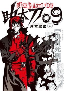 【20%OFF】助太刀09【全5巻セット】-電子書籍