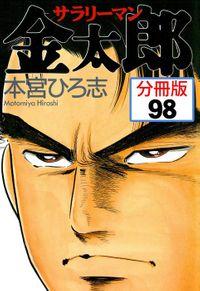 サラリーマン金太郎【分冊版】 98