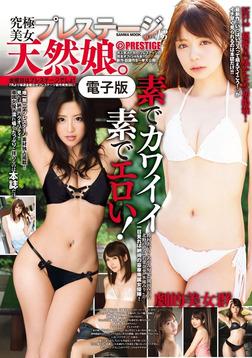 究極美女プレステージVol13-電子書籍