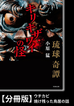 琉球奇譚 キリキザワイの怪【分冊版】『ウチカビ』『焼け残った鳥居の話』-電子書籍
