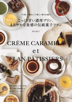こっくり甘い濃厚プリン、まろやかな食感の伝統菓子フラン-電子書籍