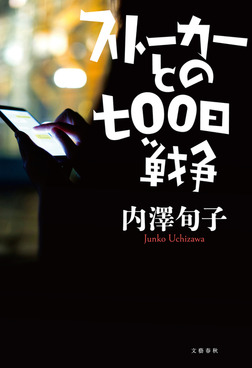 ストーカーとの七〇〇日戦争-電子書籍