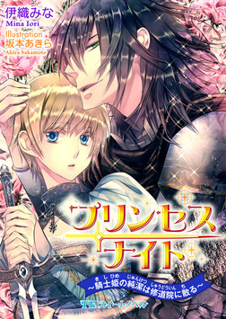 プリンセスナイト ~騎士姫の純潔は修道院に散る~-電子書籍