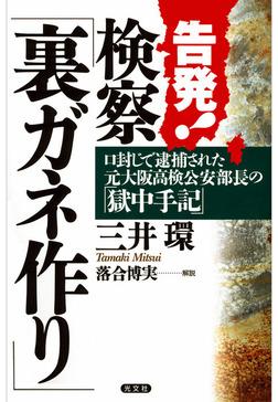 告発!検察「裏ガネ作り」 口封じで逮捕された元大阪高検公安部長の「獄中手記」-電子書籍