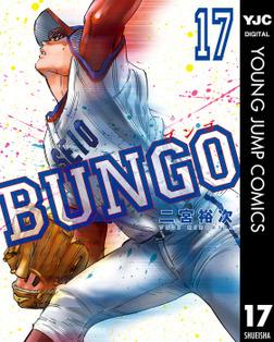 BUNGO―ブンゴ― 17-電子書籍