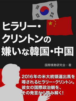 ヒラリー・クリントンの嫌いな韓国・中国-電子書籍