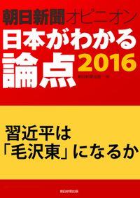 習近平は「毛沢東」になるか(朝日新聞オピニオン 日本がわかる論点2016)