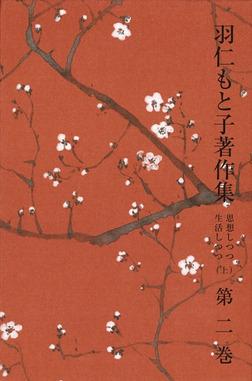 羽仁もと子著作集 第2巻 思想しつつ生活しつつ(上)-電子書籍
