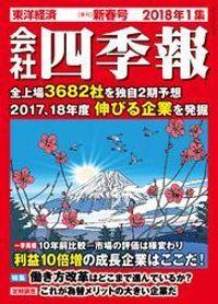 会社四季報 2018年1集 新春号